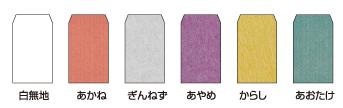 箸帯のカラー