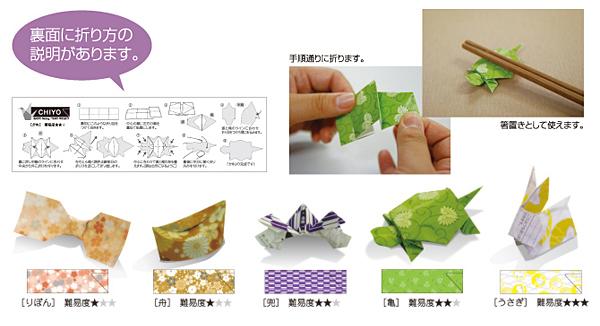 箸置きになる折り紙箸袋-千代-折り方例