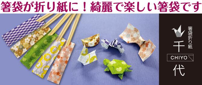 箸置きになる折り紙箸袋-千代-