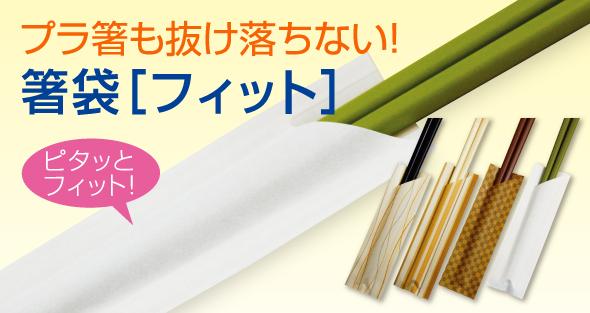 プラ箸が抜けにくい箸袋 -フィット-