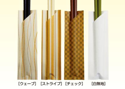 プラ箸が抜けにくい箸袋 -フィット-柄見本