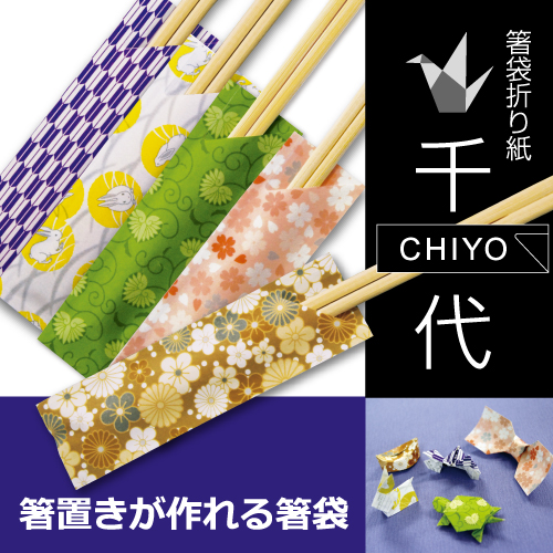 箸置きの作れる箸袋-千代-