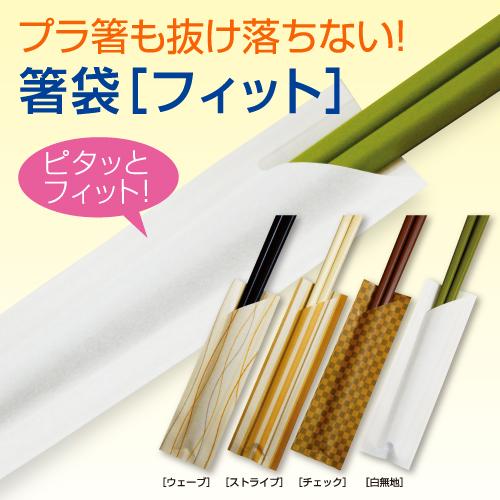 プラ箸用箸袋-フィット-