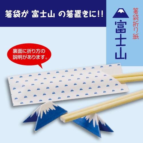 箸置きの作れる箸袋-富士山-