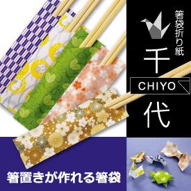 折り紙箸袋「千代」