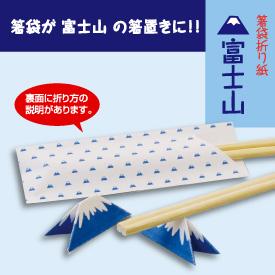 折り紙箸袋「富士」