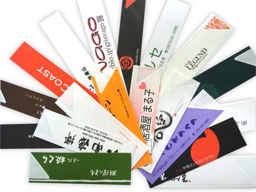 箸袋のオリジナル名入れ印刷