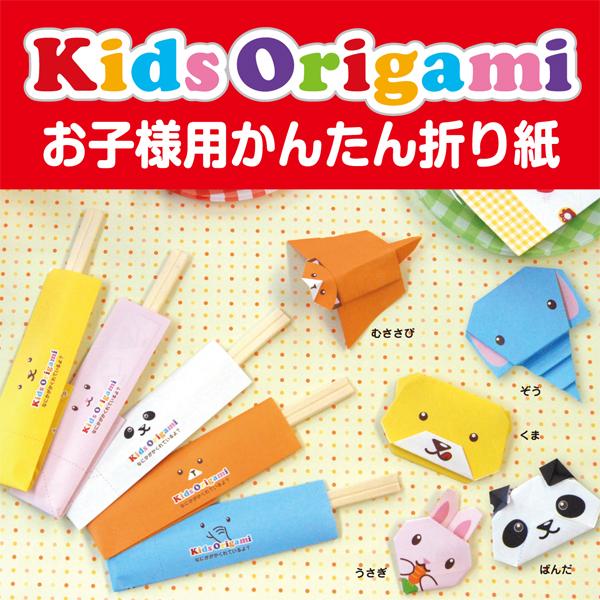 簡単 折り紙 折り紙専門店 : hashibukuro.net